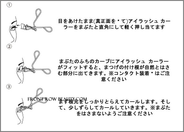 Suqqu-eyelash-curler-instructions